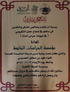 بحمد الله وتوفيقه ومنته تسلمت المؤسسة درع شكر وتقدير من سعادة مدير شرطة العاصمة المقدسة